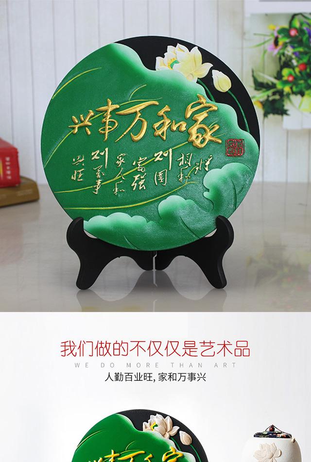 竹莱纺圆形摆件活性炭工艺品(家和万事兴)
